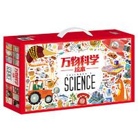 14点开始:《万物科学绘本》(礼盒装、套装共24册)