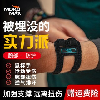 MOKO.MAX意大利运动护腕男女篮球健身网球羽毛球鼠标垫腕部固定