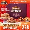 【三只松鼠_坚果大礼包2405g/14袋】网红礼盒健康吃货零食送礼(国紫款_坚果大礼包2380g/14袋)