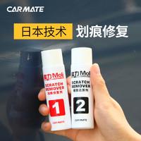 CARMATE 快美特 日本汽车划痕修复剂小刮痕研磨蜡抛光液各色车漆车身通用深度去痕