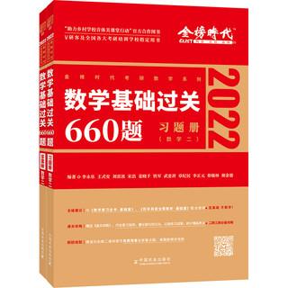 《数学基础过关660题数学二》