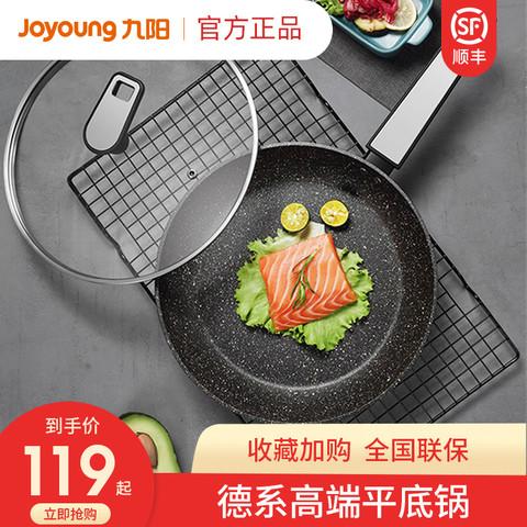 Joyoung 九阳 九阳麦饭石平底锅不粘锅煎锅家用煎饼牛排烙饼煎蛋饺锅燃气灶适用