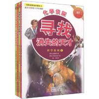 《韩国优秀少年科学系列》(套装共4册)