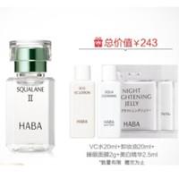 PLUS会员:HABA SQ II 植物提取鲨烷美容油 15ml+VC水20ml+卸妆油20ml+睡眠面膜2g+美白精华2.5ml