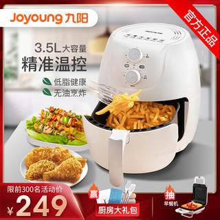 Joyoung 九阳 九阳(Joyoung) 空气炸锅 家用智能全自动煎炸锅 3.5L大容量无油低脂电炸锅多功能薯条机KL35-VF181白色