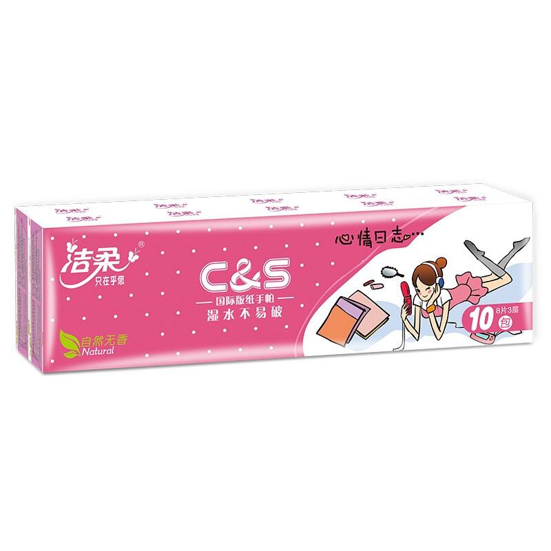 C&S 洁柔 手帕纸 国际版 3层*8张*10包 自然无香