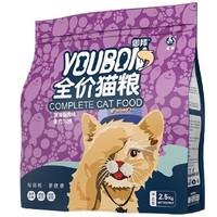 御邦 鱼肉双拼成猫粮  2.5kg