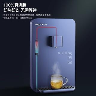 AUX-GX-A 速热饮水机