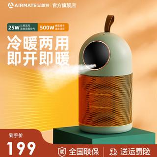 【薇娅推荐】艾美特桌面迷你暖风机家用小型速热办公加湿取暖器(白色)