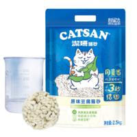 CATSAN 洁珊 豆腐猫砂 2.5kg 原味