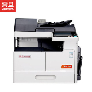 AURORA 震旦 AD268e A3黑白多功能数码复合机(含自动双面输稿器+单纸盒)免费上门安装售后