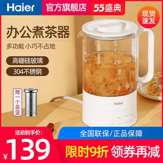 Haier 海尔 海尔养生壶全自动加厚玻璃家用多功能煮茶器烧水花茶壶办公室小型