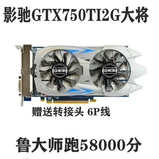 影驰GTX750TI 2G大将
