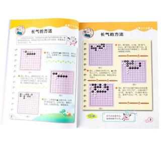 《幼儿围棋教材》(套装共3册)