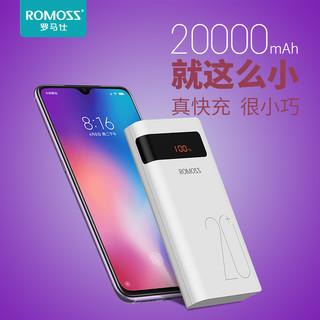 ROMOSS 罗马仕 20000毫安双向快充PD充电宝数显快充大容量移动电源 苹果安卓手机通用