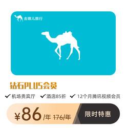 哪儿网会员钻石PLUS年卡+ 赠腾讯视频VIP12个月会员需分月领取