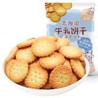 PLUS会员: 北海道牛乳饼干 100g*10包