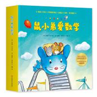 《鼠小弟爱数学》(套装共10册)