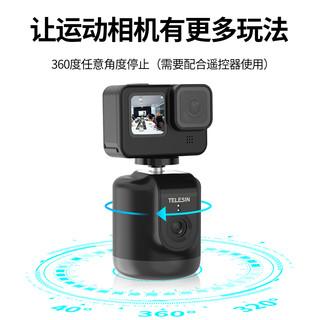 TELESIN泰迅360度旋转人脸识别全自动智能跟拍云台手机相机自拍稳定器vlog拍摄直播防抖动三脚架拍摄神器