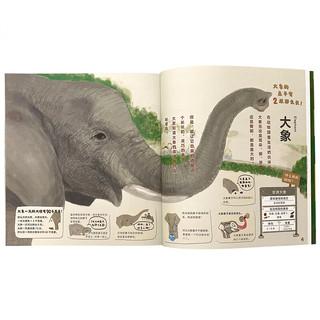 一起去逛动物园水族馆 套装全2册