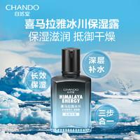 CHANDO 自然堂 男士喜马拉雅冰川保湿露 70ml