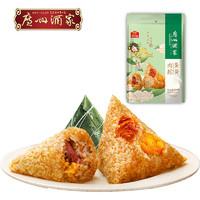 廣州酒家 蛋黃肉粽200g 端午粽早餐送禮手信龍舟粽子 蛋黃肉粽2只