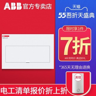 ABB 强电箱配电箱家用室内暗装20回路空开箱