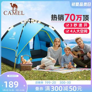 CAMEL 骆驼 骆驼帐篷户外野餐野营加厚便携式全自动弹开网红防雨野外露营装备