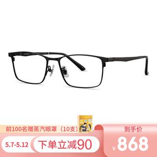 海伦凯勒新款近视眼镜男款邓伦同款商务镜架眼镜框光学眼镜多框型可选时尚百搭眼镜架可配蔡司防蓝光平光镜片 蔡司佳锐系列1.60镜片(2片)+镜框