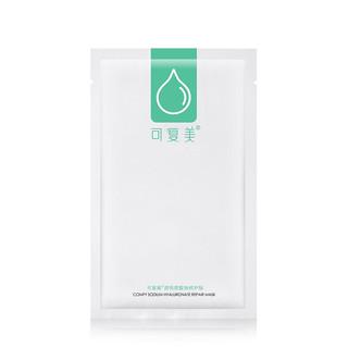 可复美 透明质酸钠修护贴5片