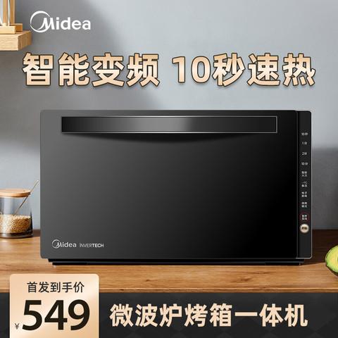Midea 美的 美的(Midea)智能变频微波炉光波炉烤箱微烤一体机电烤箱家用20L 升 800W M3-208E