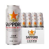Sapporo 三宝乐啤酒 日本进口 札幌啤酒 500ML*12听