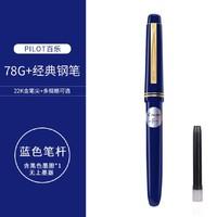 PILOT 百乐 FP-78G+ 钢笔 多色可选 单支装 含1支墨胆