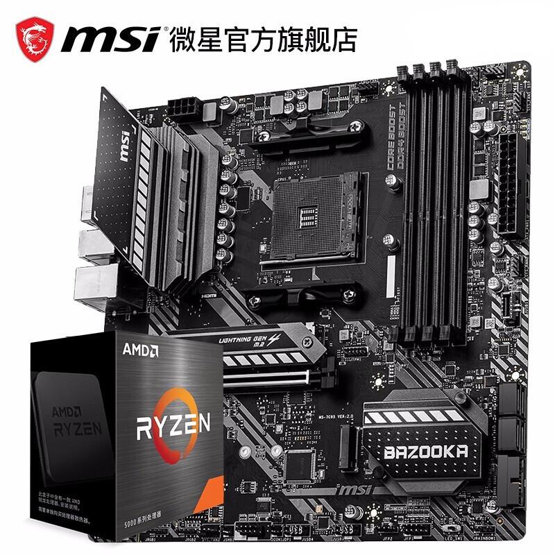 MAG B550M BAZOOKA 火箭炮 主板 + AMD 锐龙 Ryzen 5 5600X 盒装CPU处理器 套装