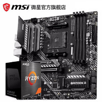 MSI 微星 MAG B550M BAZOOKA 火箭炮 主板 + AMD 锐龙 Ryzen 5 5600X 盒装CPU处理器 套装