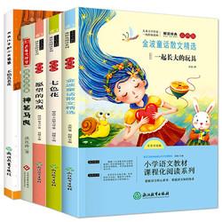 《快乐读书吧》(套装 共5册)