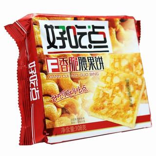 好吃点  休闲零食甜点心美味早餐 办公室零嘴食品小吃 好吃点香酥腰果饼干108g*3袋