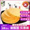 柴夫粗粮黑芝麻饼512g*2盒玉米饼 薄脆粗粮饼干粿片休闲零食食品