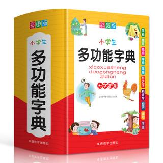 《小学生专用多功能字典》彩图版