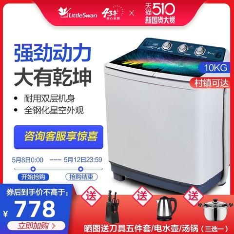 LittleSwan 小天鹅 小天鹅大容量10公斤KG双缸双桶筒波轮半自动家用洗衣机TP100-S988