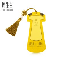 Chow Sang Sang 周生生 黄金故宫宫廷文化联名文化祝福系列龙袍书签金片92046D定价