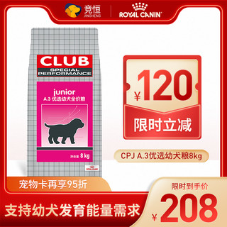 ROYAL CANIN 皇家  皇家A3幼犬粮全价狗粮8kg金毛泰迪贵宾小型大型中型犬通用狗主粮