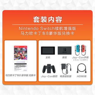 任天堂国行Switch NS主机马里奥赛车8马车8套装同捆限定版国行