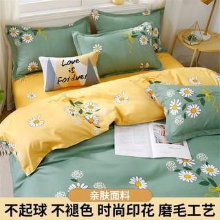 Nan ji ren 南极人 四件套学生宿舍床单被套单双人ins风亲肤三件套床上用品四件套