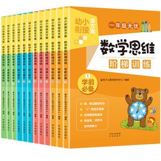 《幼小衔接数学思维 阶梯训练题》(全12册 )