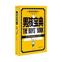 《男孩宝典: 强大男孩应该掌握的 327项技能》(精装)