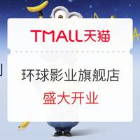 促销活动:天猫 环球影业旗舰店