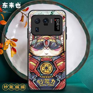 东来也 小米11ultra手机壳国潮原创小米11手机套xiaomi11pro保护套国风网红防摔个性全包情侣潮手机壳
