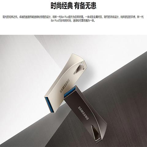 SAMSUNG 三星 Bar Plus USB3.1 U盘 32GB