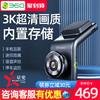 360行车记录仪2020年新款迷你隐藏3K高清夜视无线语音声控免安装 黑色